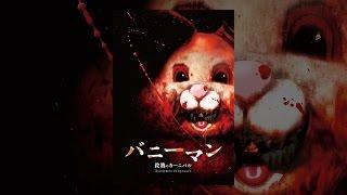 バニーマン/殺戮のカーニバル(字幕版) thumbnail