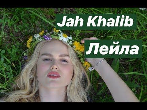 Jah Khalib - Лейла (cover By Даша Волосевич)