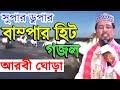 MD Haider Uluberia    আরবী ঘোড়া    2019 NO.1 GOJOL    Arbi Ghoda    New Bangla Gojol