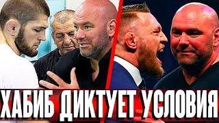 Названа дата поединка Нурмагомедов vs Фергюсон/Новый скандал с МакГрегором,Хабиб обратился к фанатам