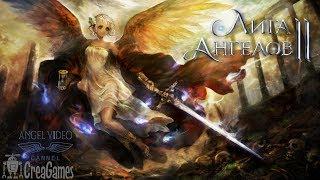 Лига Ангелов 2 ☜♡☞ League of Angels 2 -  Стая 3.0 и итоги Магната!