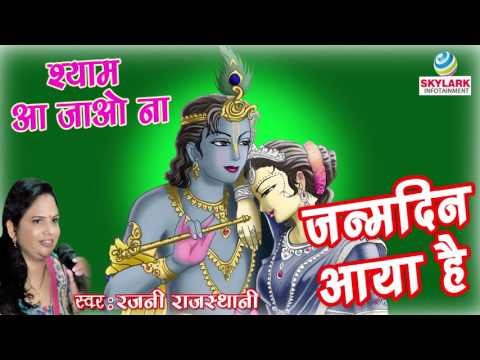 जन्मदिन आया है \\ Janamdin Aaya Hai \\ Wonderful Krishna Devotional Song 2016 \\ Rajni Rajasthani
