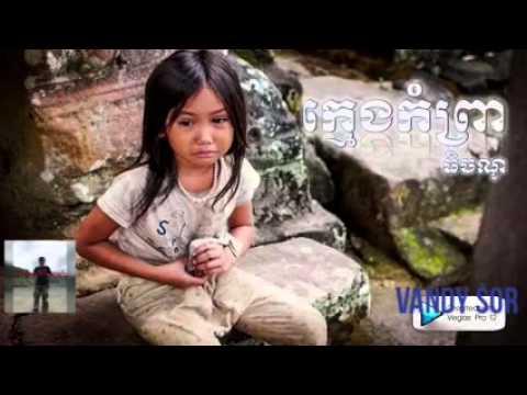ក្មេងកំព្រារ ធិចណូ Kmeng Kom Prea By Tecno Original Song