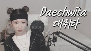 Agust - D '대취타' Daechwita ( BTS Suga 방탄 슈가 ) (뼝아리)┃( Cover By Ari Peep )