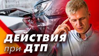 """Видеоурок """"Действия водителя при дорожно-транспортном происшествии"""""""