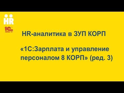 HR - аналитика