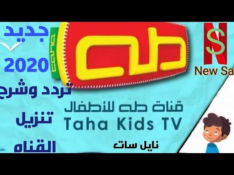 تردد قناة طه للأطفال ع نايل سات جديد 2020 Youtube