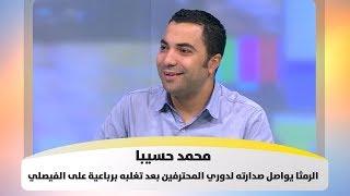 محمد حسيبا - الرمثا يواصل صدارته لدوري المحترفين بعد تغلبه برباعية على الفيصلي
