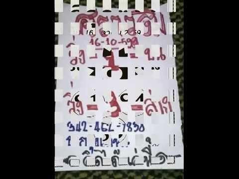 หวยไทยรัฐ เลขเด็ดงวดนี้ หวยเด็ด16/10/59 แม่จำเนียร เดลินิวส์