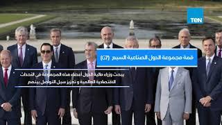 ماذا نعرف عن مجموعة السبع التي تشارك فيها مصر؟