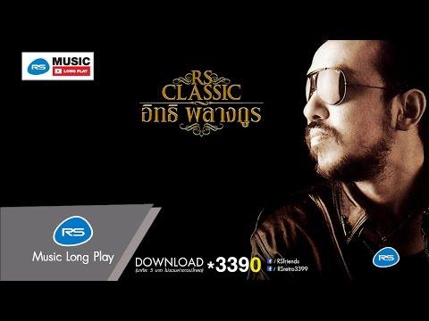 RS CLASSIC อิทธิ พลางกูร : อิทธิ พลางกูร [Official Music Long Play]