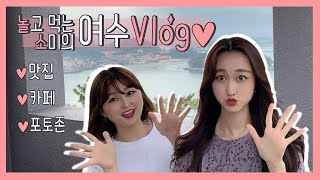 여수 Vlog|20대 여자 여행 맛집 카페 핫플 갤럭시…