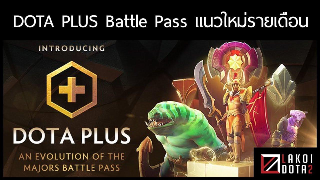 ข้อมูล DOTA PLUS Battle Pass แนวใหม่รายเดือน ลูกเล่นใหม่เพียบ #1