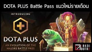 ข้อมูล DOTA PLUS Battle Pass แนวใหม่รายเดือน ลูกเล่นใหม่เพียบ