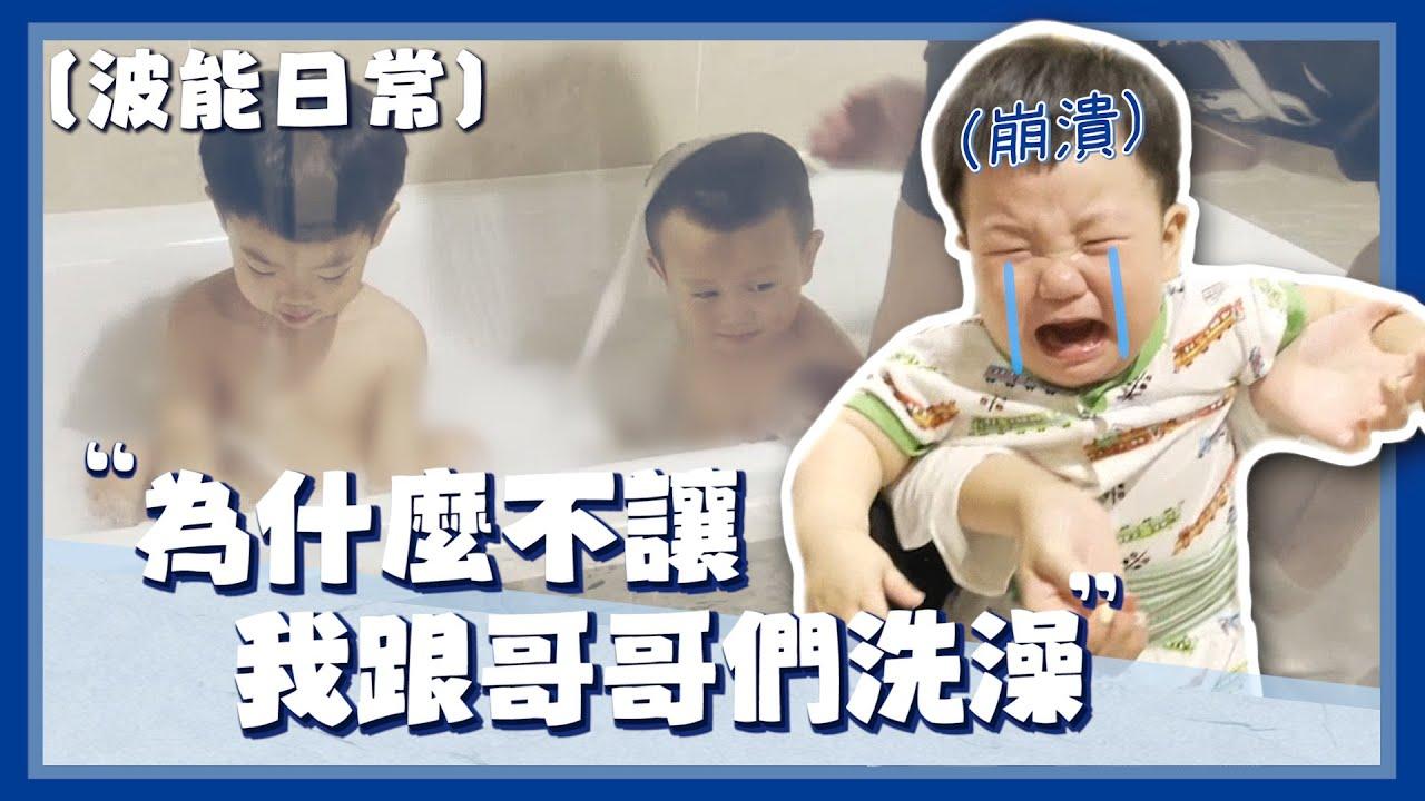 【波能日常#18】大崩潰!為什麼不讓我跟哥哥們洗澡?(1Y0M29D)