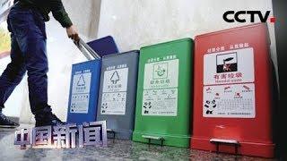 [中国新闻] 备战垃圾分类 中国46城市准备好了吗?| CCTV中文国际