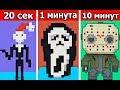 СТРОИМ МОНСТРОВ ИЗ УЖАСТИКОВ ЗА 20 СЕК / 1 МИНУТУ / 10 МИНУТ в MINECRAFT | БИТВА СТРОИТЕЛЕЙ