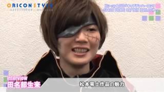 AKB48・田名部生来、あえてお色気なしのガチコスプレを披露 http://www....