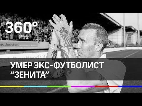 Скончался экс-футболист «Зенита» Фернандо Риксен