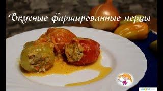 Как приготовить вкусные фаршированные перцы! Stuffed peppers recipe.