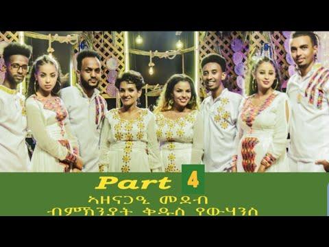 New Eritrean Entertainment 2021 - ብምኽንያት ኣውደኣመት ዝተዳለወ መዘናግዒ  መደብ - part 4 #eritreanshow #entertain