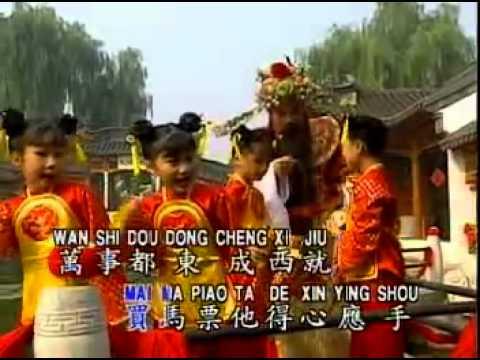财神到 Cai Shen Dao - 四千金 Four Golden Princess