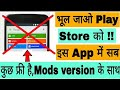 भुल जाओ playstore ko यहां सारे software free h   how to get playstore software free