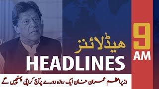 ARY News Headlines | PM Imran Khan to visit Karachi today | 9 AM | 21 Oct 2019