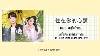 [KARA/TH SUB] 住在你的心臟 Live in your heart -  OST. สิ่งเล็กเล็กที่เรียกว่ารัก ver.จีน   初恋那件小事