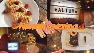 Autumn evening//Осенний вечер//2018