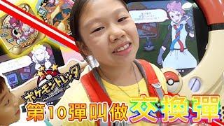【MK TV】Pokemon Tretta第10彈我們叫它「交換彈」怎麼強卡都用交換出來啊~~你們覺得呢抽獎將在暑假後進行請各位見諒