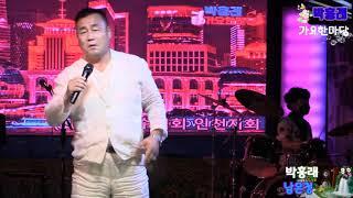 #가수박흥래 #남은정 #박흥래가요한마당 #사)한국가수협…