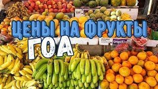 ЛУЧШИЙ ОБЗОР НА ФРУКТЫ и ОВОЩИ в ИНДИИ, ЦЕНЫ в GOA-2018/2019
