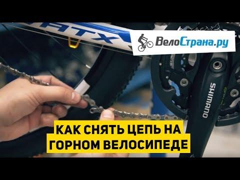 Как снять цепь на горном велосипеде