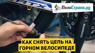 Как снять цепь на горном велосипеде(Инструкция по снятию и настройке цепи велолосипеда. В инструкции мы расскажем, как отрегулировать цепь..., 2016-02-11T10:08:56.000Z)