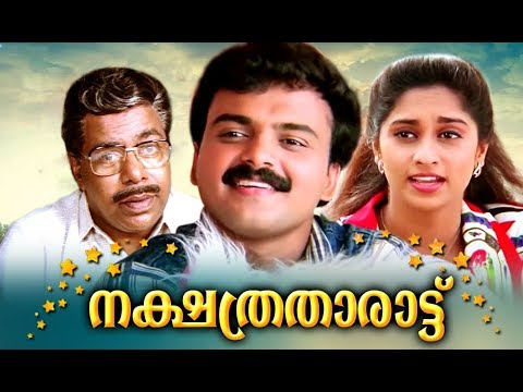 nakshatratharattu malayalam full movie kunchacko boban shalini malayalam super hit movies malayalam film movie full movie feature films cinema kerala   malayalam film movie full movie feature films cinema kerala