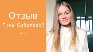 Отзыв Рины Соболевой о работе с Юрием Бошниковым