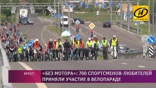 Велопарад «Без мотора» в Бресте собрал 700 участников