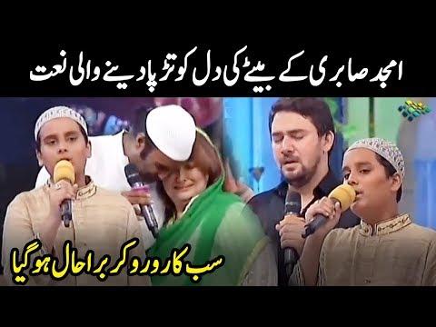 Amjad Sabri Son Recites Naat with Farhan Ali Waris | Full Emotional Naat | Ramzan 2020 |ATV