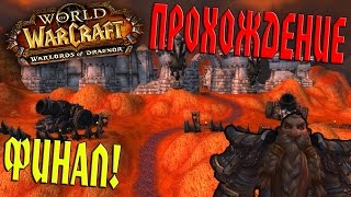 World of Warcraft: Warlords of Drenor. Прохождение [FINAL]