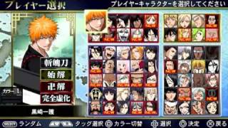 Bleach Heat The Soul 7 All Characters [PSP]