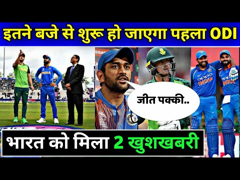 South Africa Tour Of India 2020   2 Good News For India   Ind Vs Sa Odi Series 2020