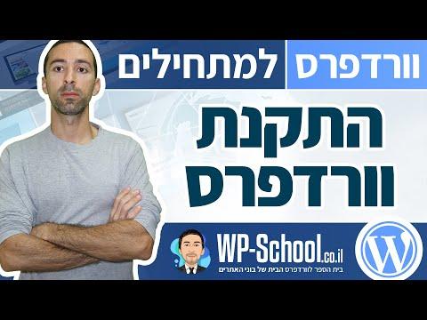 התקנת וורדפרס על שרת האחסון - התקנה של WordPress