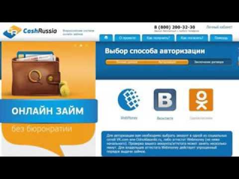 Кредит наличными Как получить онлайн займ на Qiwi Киви кошелек