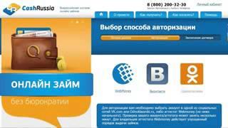 Кредит наличными Как получить онлайн займ на Qiwi Киви кошелек(, 2016-04-01T13:47:44.000Z)