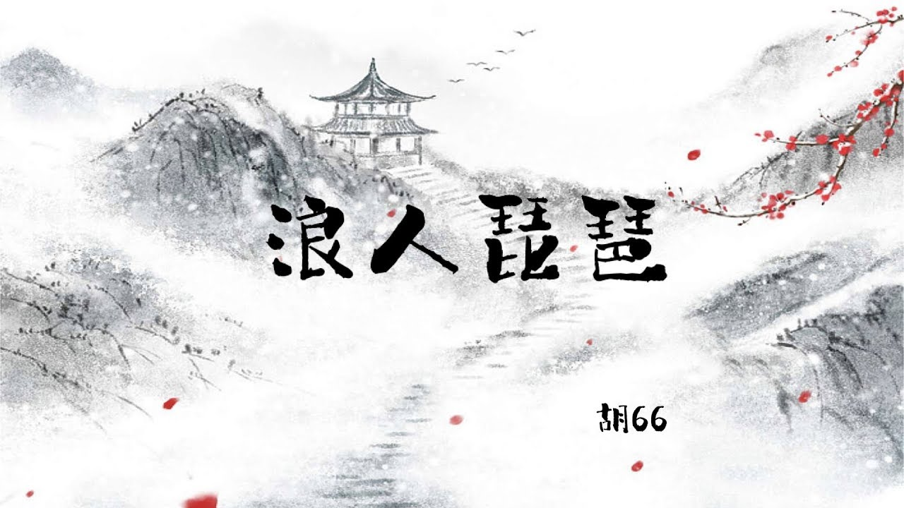 浪人琵琶 - 胡66 中文歌詞 - YouTube