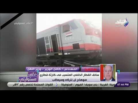 كامل الوزير: قلت للرئيس السيسي «لا استطيع أن اتحمل مسئولية ناس تموت تاني فى حادث قطار»
