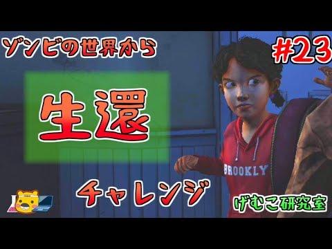 【THE WALKING DEAD】渾身のくるくるパ~ンチ!:23(ゲーム実況プレイ/げむこ研究室)