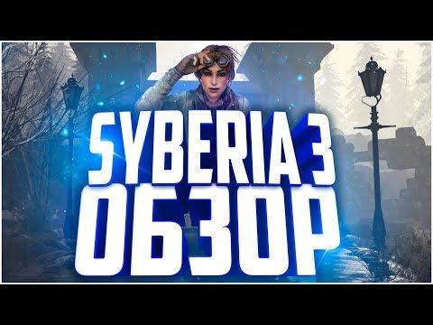 БУДЕТ СКУЧНЫЙ ОБЗОР? - Syberia 3  