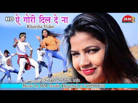 New Khortha Video #HD # 2019 Ae Gori Dil De Na Khortha Video # Khortha 4k Video
